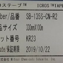 TOKYO ELECTRON SB-135SCN-R2 ICROS TAPE Lot of 2, NEW
